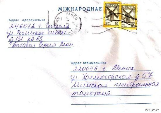 """1997. Конверт, прошедший почту """"Мiжнароднае"""""""