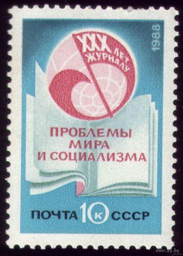 1 марка 1988 год Проблемы при социализме