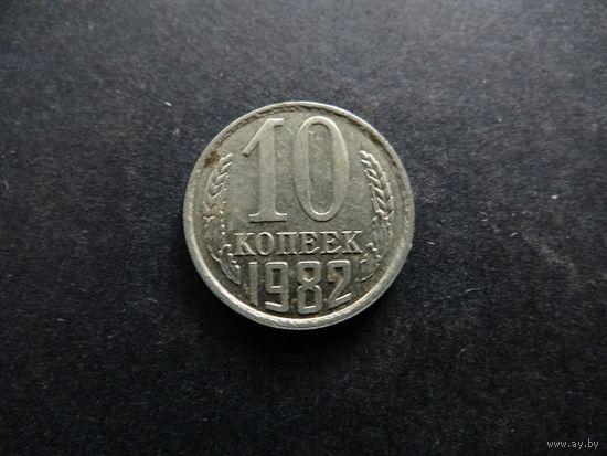 10 копеек 1982 СССР (348)