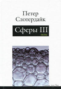 Сферы. Плюральная сферология. В 3 томах. Том 3. Пена. Петер Слотердайк