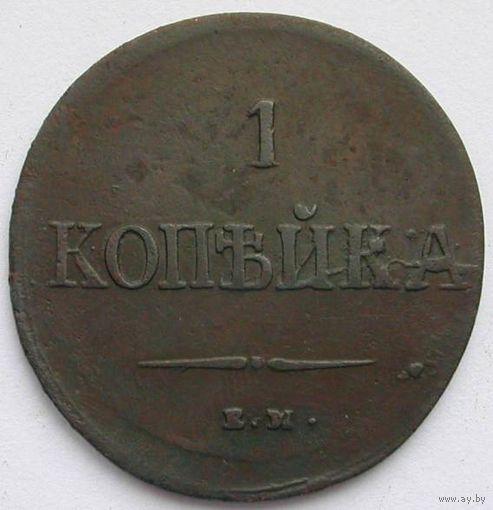 136 1 копейка 1837 года.