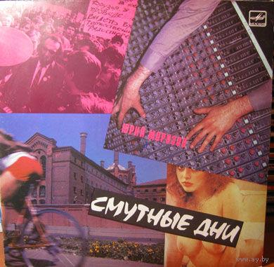 LP Юрий Морозов - Смутные дни (1990)
