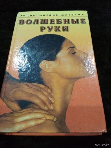 Волшебные руки: Энциклопедия массажа
