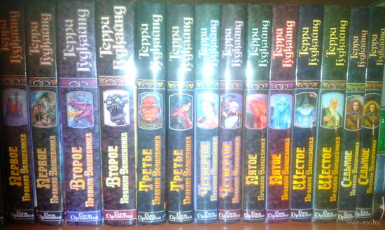 """""""Першае правіла чараўніка"""" Терри Гудкайнда Роман """"Первое правило волшебника"""" 18 книг."""