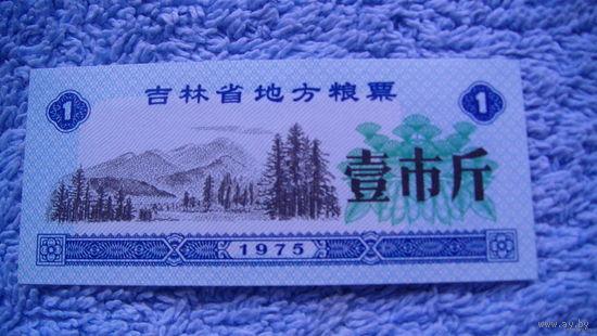 Китай рисовые деньги 1 ед. прод. 1975г. синяя. состояние распродажа