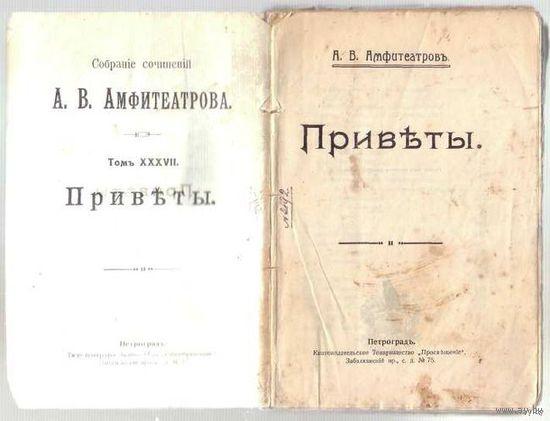 Амфитеатров А.В. Собрание сочинений. Т.37. Приветы. 1916г.