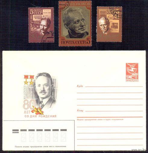 СССР 1985 Шолохов литература