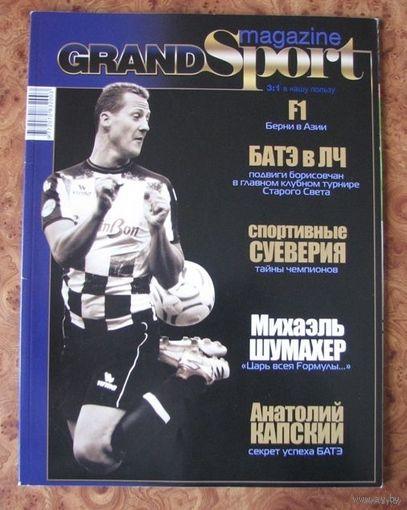 "Журнал ""GrandSport"" No3-2008"