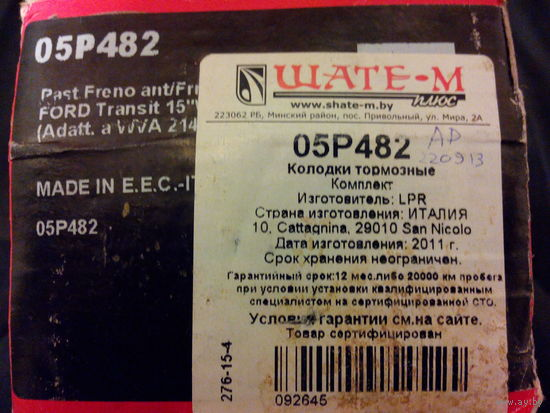 Тормозные колодки AP(Италия) 05P482 для FORD TRANSIT
