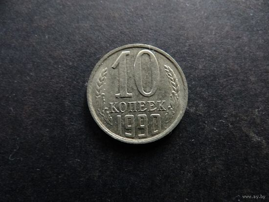 10 копеек 1990 СССР (385)