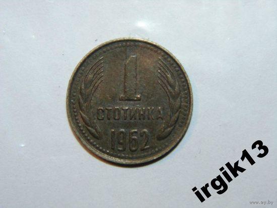 1 стотинка 1962 года. Болгария