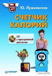 Счетчик калорий (+ CD-ROM)