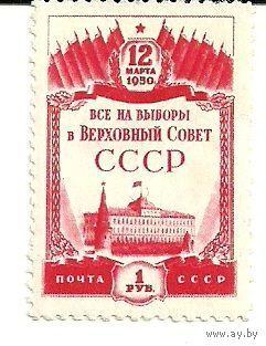 """""""Все на выборы"""" негаш. 1950 СССР"""