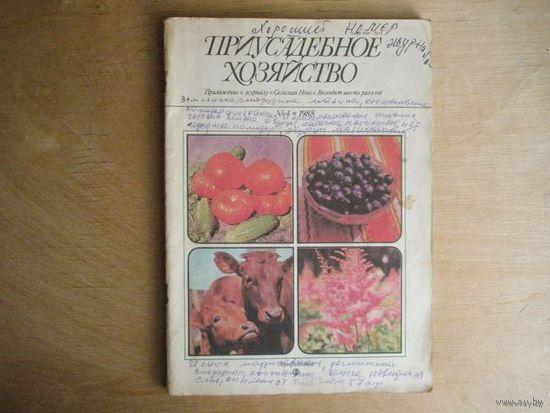 Приусадебное хозяйство No4/1988