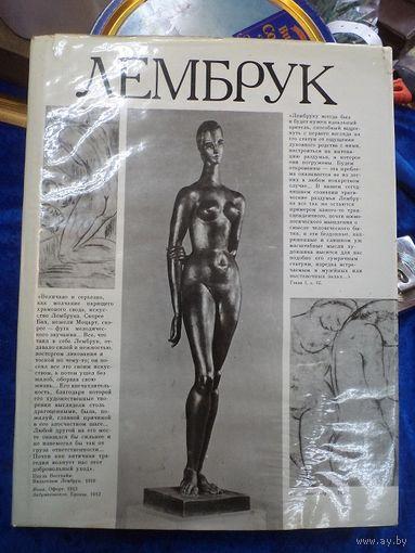 Ю.П. Маркин, Ю.В. Бугуева. Вильгельм Лембрук: Скульптура. Графика. Живопись. Поэзия. Из переписки. 1989 г.
