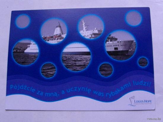 Польская открытка LOGOS HOPE   пароход    распродажа