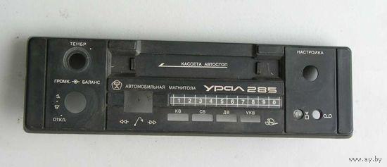 Передняя панель от автомагнитолы УРАЛ-285