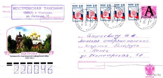 """Россия 2002. Конверт, прошедший почту """"Кострома"""""""