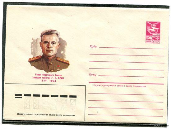 ХМК 1984. Герой. Капитан Брил