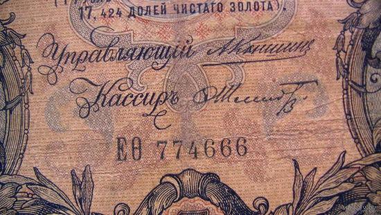 РОССИЯ 1909г. 5 рублей ЕФ 774666 распродажа