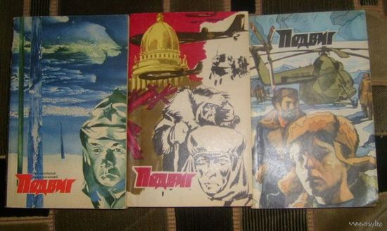 Три книжки из Библиотеки героики и приключений.1972-78г.г.