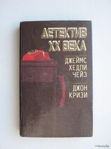 Детектив XX века. Джеймс Чейз, Джон Кризи (сборник рассказов)