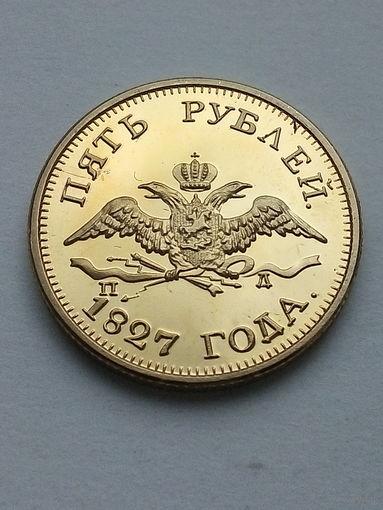 5 рублей 1827-КОПИЯ!
