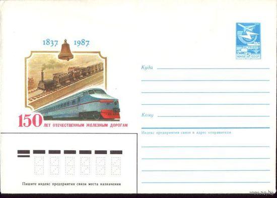1987 год ХМК 150 лет железным дорогам