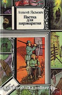 Пастка для пярэваратня. Куплю книги из серии Библиотека приключений и  фантастики