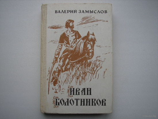 В. Замыслов Иван Болотников