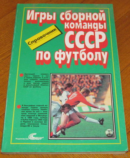 Игры сборной СССР по футболу