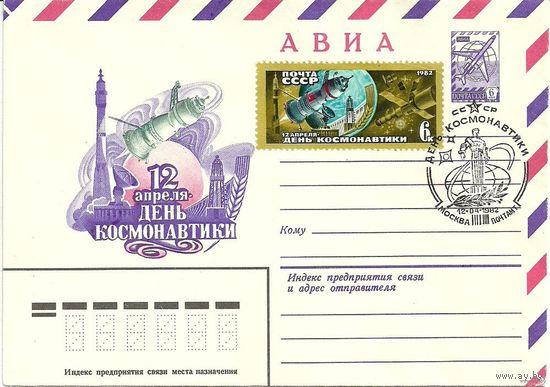 СГ День космонавтики 12.04.1982г. Москва почтамт