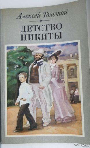 Алексей Толстой  Детство Никиты