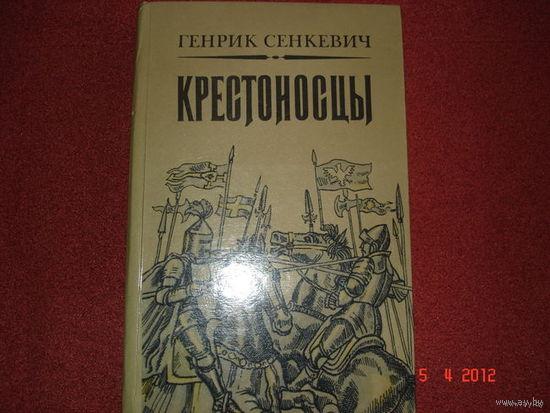 ГЕНРИК СЕНКЕВИЧ.   КРЕСТОНОСЦЫ