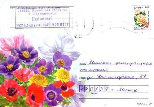 """2009. Конверт, прошедший почту """"Цветы-2"""""""