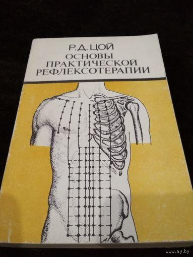 Основы практической рефлексотерапии