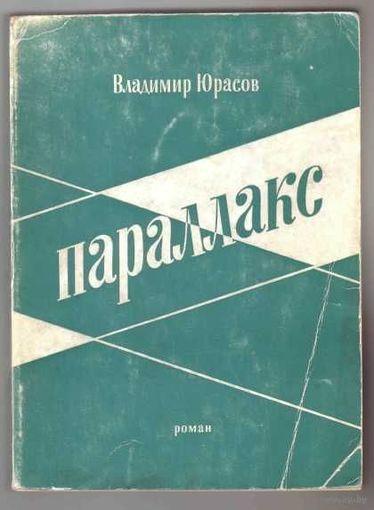 Юрасов Владимир. Параллакс. Роман. /Нью-Йорк 1972г./ Редкая книга!