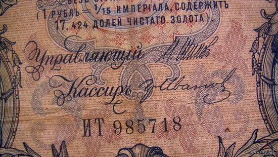 РОССИЯ 1909г. 5 рублей ИТ 985718 распродажа