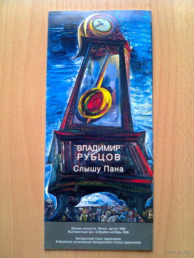 """БУКЛЕТ ВЫСТАВКИ ВЛАДИМИРА РУБЦОВА """"СЛЫШУ ПАНА"""" (с автографом художника (1996 год))."""