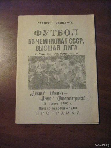 "16.03.1990 - Чемп.СССР. ""Динамо"" Минск - ""Днепр"""