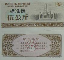Китай\Сыпин\1987\5 ед.продовольствия\тип4\UN C  распродажа