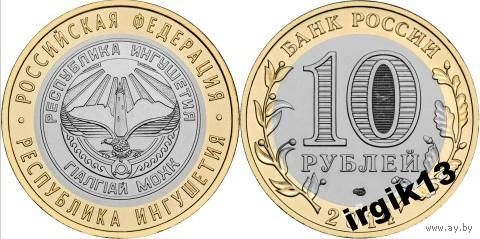 10 рублей 2014 года. Ингушетия UNC