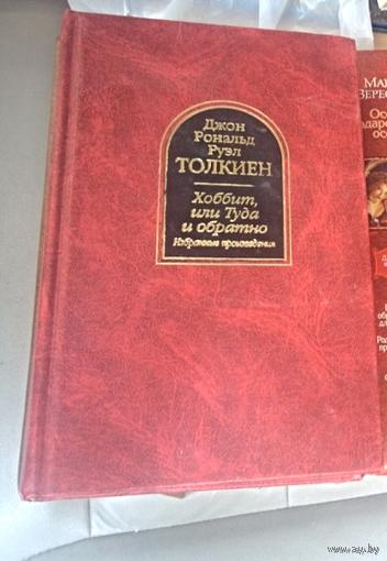 Хоббит, или Туда и обратно. Избранные произведения.Дж. Р. Р. Толкиен
