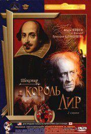 Король Лир (Полная реставрация) / 1970 / DVD-9