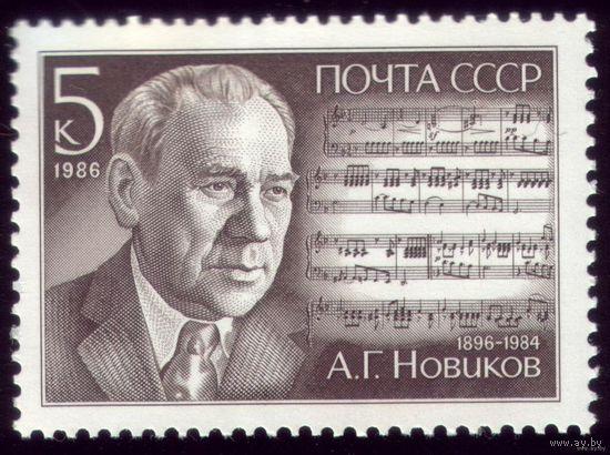 1 марка 1986 год А.Новиков