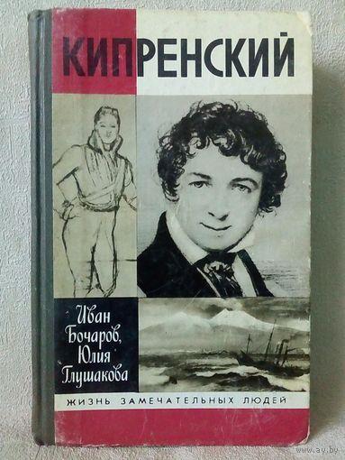 ЖЗЛ Кипренский. И. Бочаров, Ю. Глушакова