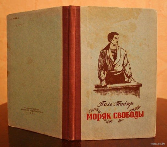 "Поль Тийяр ""Моряк свободы"" 1954 г."