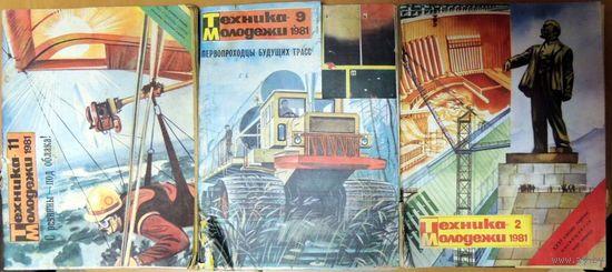 Журнал Техника молодёжи. (No 11, 2, 9) за 1981 год. Есть ещё номер 8. Возможен ОБМЕН. Цена за НОМЕР. ТОРГ И ОБМЕН рассматриваются