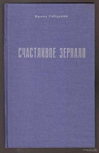 Сабурова Ирина. Счастливое зеркало. /Мюнхен 1966г./