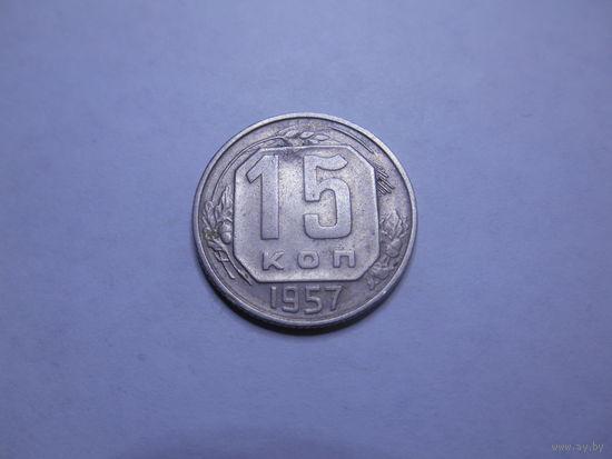 15 коп 1957 г. #4